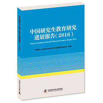 [尋書網] 9787504672520 中國研究生教育研究進展報告(2016)(簡體書sim1a)