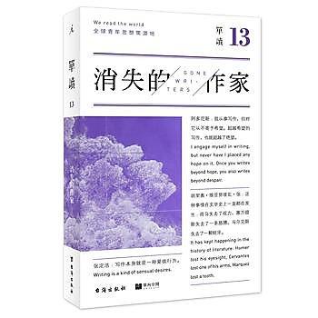 [尋書網] 9787516811283 單讀13:消失的作家 /吳琦(簡體書sim1a)