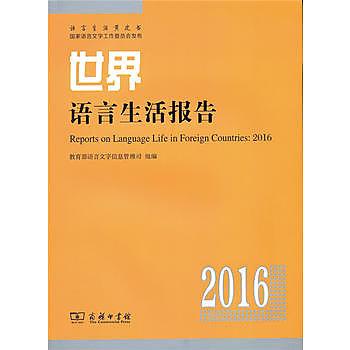 [尋書網] 9787100122726 世界語言生活報告(2016)(簡體書sim1a)