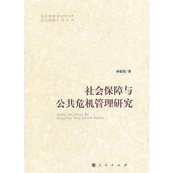 [尋書網] 9787010162256 社會保障與公共危機管理研究(社會保障重大項目(簡體書sim1a)