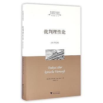 [尋書網] 9787308159104 批判理性論 增訂第五版 社會科學方法論跨學科(簡體書sim1a)