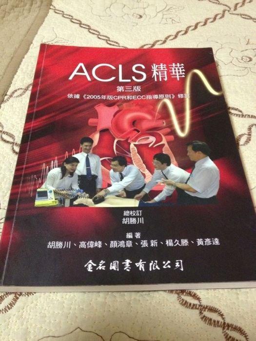 《ACLS精華 (第3版): 依據2005年版CPR和ECC指導原則修訂》ISBN:9578804733│金名圖書有限公司│胡勝川│九成新無劃記 (B94)