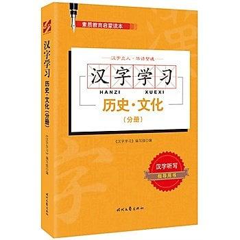 [尋書網] 9787538745443 漢字學習•歷史•文化(分冊)(簡體書sim1a)