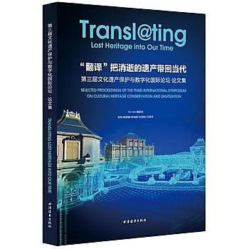 [尋書網] 9787547611692 「翻譯」把消逝的遺產帶回當代:第三屆文化遺產(簡體書sim1a)