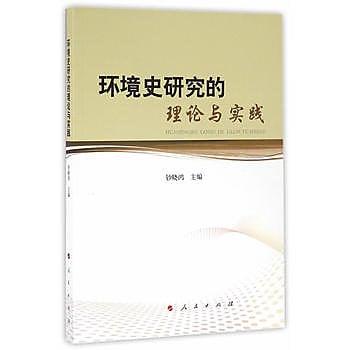 [尋書網] 9787010156293 環境史研究的理論與實踐 /鈔曉鴻 主編(簡體書sim1a)