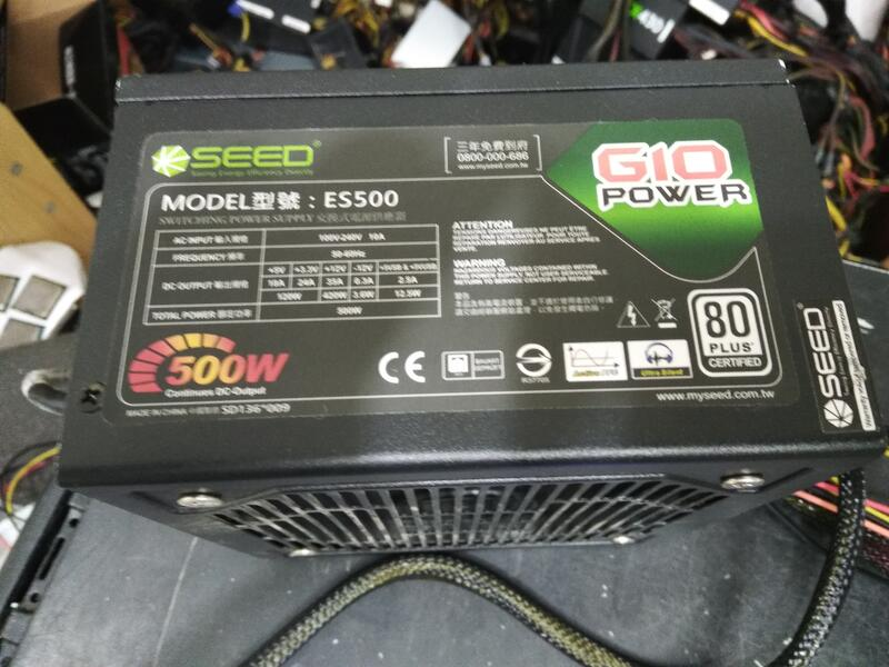 SEED 種子G10 POWER 500W 電源供應器 ES500 80 PLUS/外觀新