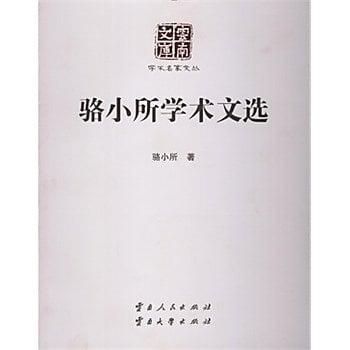 [尋書網] 9787222131156 駱小所學術文選 /駱小所  著(簡體書sim1a)