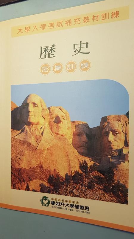 《中國歷史密集訓練》(大學入學考試)。建如補習班