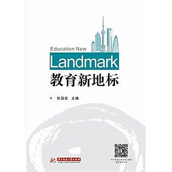 [尋書網] 9787560986432 教育新地標 /張國安(簡體書sim1a)