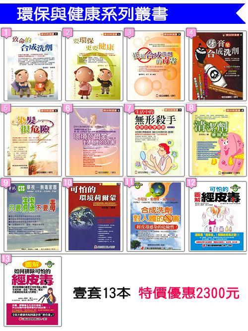 「環保與健康系列叢書」壹套 13本!特價優惠 2300 元!(免費費)