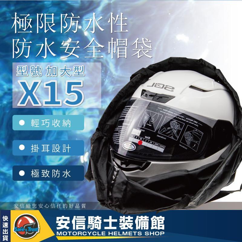 [安信騎士] 防水帽袋 可收納式 安全帽袋 攜帶方便 體積小【加大型X15】