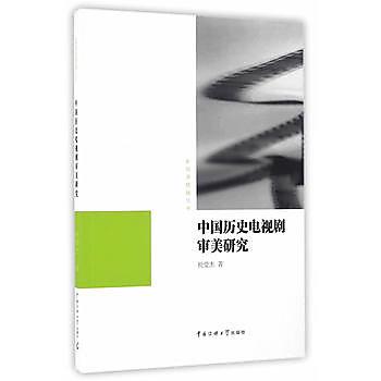 [尋書網] 9787565717765 中國歷史電視劇審美研究 /杜瑩傑 著(簡體書sim1a)