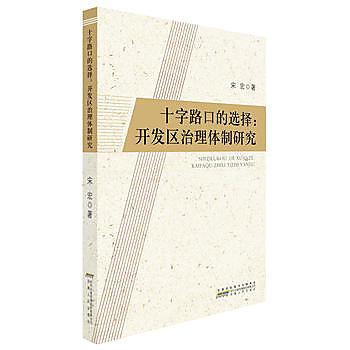 [尋書網] 9787212091989 十字路口的選擇;開發區治理體制研究(簡體書sim1a)