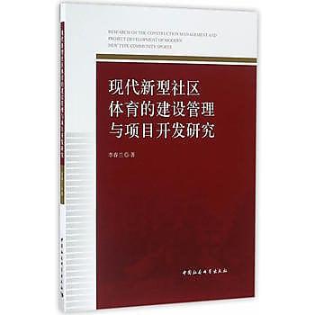 [尋書網] 9787516183311 現代新型社區體育的建設管理與項目開發研究(簡體書sim1a)