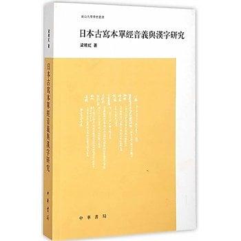 [尋書網] 9787101108187 日本古寫本單經音義與漢字研究 /梁曉虹 著(簡體書sim1a)