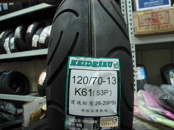 (昇昇小舖)德國海德瑙 HEIDENAU K61旗艦版 120/70-13 自取/安裝/寄貨>>>請問與答詢問價格