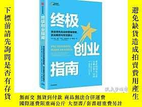 簡書堡創業指南露天13398 創業指南 湯姆霍根 中信出版 ISBN:9787508687810 出版2018