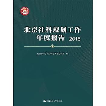 [尋書網] 9787300233451 北京社科規劃工作年度報告(2015)(簡體書sim1a)