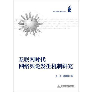 [尋書網] 9787568015202 互聯網時代網絡輿論發生機製研究 /餘紅(簡體書sim1a)
