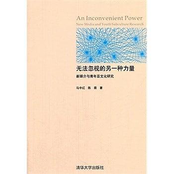 [尋書網] 9787302408192 無法忽視的另一種力量——新媒介與青年亞文化研(簡體書sim1a)