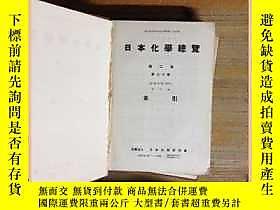 古文物日本化學總覽罕見1956 第三十卷 第二集露天16354 日本化學總覽罕見1956 第三十卷 第二集