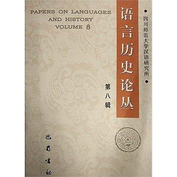 [尋書網] 9787553105291 語言歷史論叢(第八輯)(簡體書sim1a)