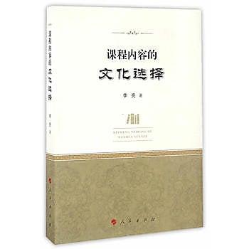 [尋書網] 9787010161853 課程內容的文化選擇 /李亮 著(簡體書sim1a)