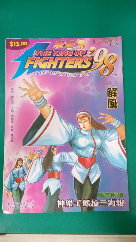 漫畫書 無章釘 拳皇 98 THE KING OF FIGHTERS VOL.15 1998/11(12Z)