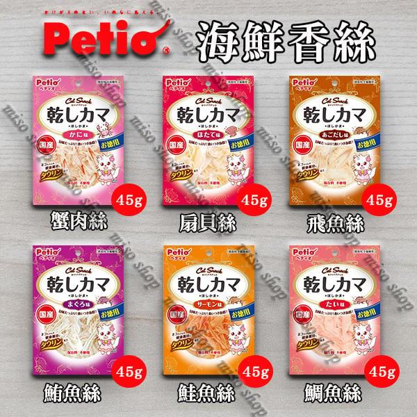 【米索小舖】日本 Petio 派地奧 貓咪零食 蟹肉絲/扇貝絲/鮪魚絲/鮭魚絲/鯛魚絲/飛魚絲 ↣ 45g