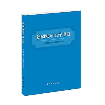 [尋書網] 9787508535487 新聞發言人實務叢書-新聞發佈工作手冊(簡體書sim1a)