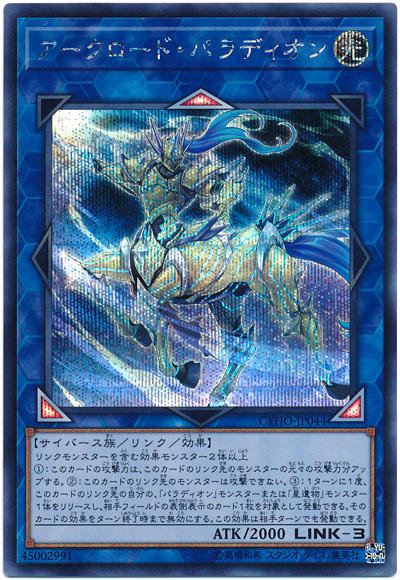 (Casaka的拍賣廣場) 遊戲王 CYHO-JP044 大領主 聖像騎士 (半鑽)