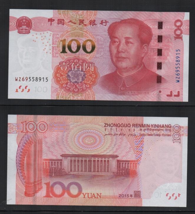 【低價外鈔】中國大陸2015年新改版100元人民幣一枚,不帶47版本,少見~