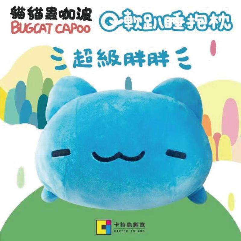 【代購】正版 咖波 45公分 懶洋洋抱枕 超級胖胖超Q軟