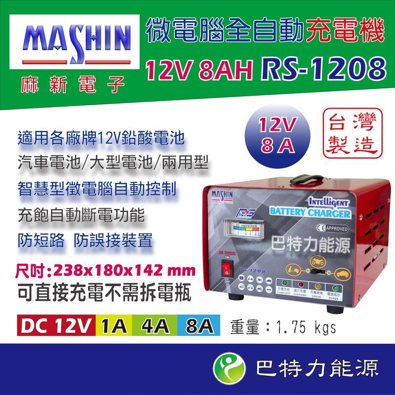 RS1208汽機車/全自動電池充電器/麻新牌/麻新 12V 8AH 【巴特力能源科技】
