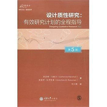 [尋書網] 9787562482376 設計質性研究:有效研究計劃的全程指導 (第5(簡體書sim1a)