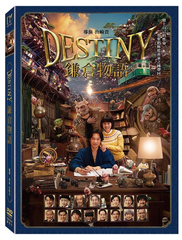 (全新未拆封)鎌倉物語 DESTINY : The Tale of Kamakura DVD(得利公司貨)