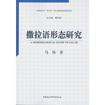 [尋書網] 9787516172209 撒拉語形態研究 /馬偉 著(簡體書sim1a)