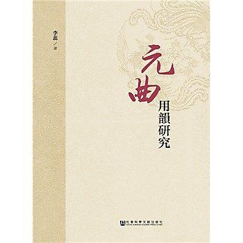 [尋書網] 9787509776247 元曲用韻研究 /李蕊 著(簡體書sim1a)