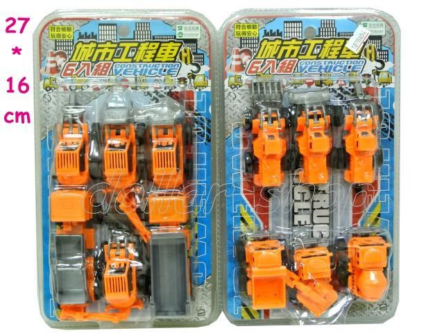 寶貝の玩具屋☆【車車】ST安全玩具-城市工程車6入組(迴力車組)(單款價)
