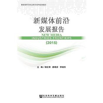 [尋書網] 9787509787922 新媒體前沿發展報告(2015)(簡體書sim1a)