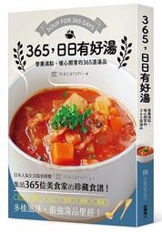 《度度鳥》365,日日有好湯:營養滿點,暖心開胃的365道湯品│台灣角川(股)│macaroni│全新│定價:450元