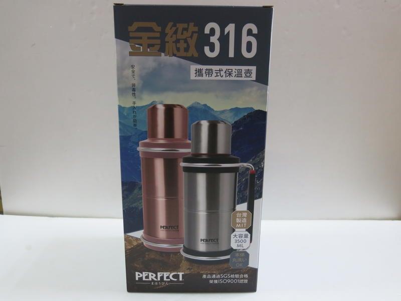 【夏日促銷】PERFECT 金緻316 攜帶式真空大容量保溫壺 3500ML /理想牌 極致 台灣製/ 露營 野餐