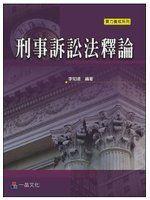 《刑事訴訟法釋論-實力養成系列》ISBN:9866721493│出版社:│李知遠│七成新