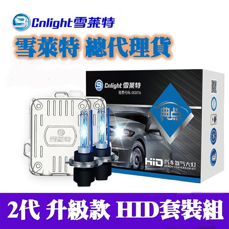 2代 升級款【總代理貨】雪萊特HID全套二顆H1 H7 H119006 9012球泡燈管+35W安定器非LED大燈