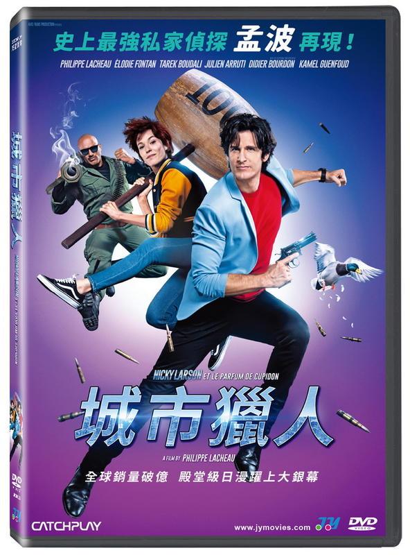合友唱片 面交 自取 城市獵人 City Hunter DVD