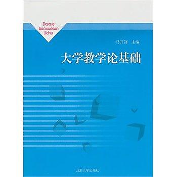 [尋書網] 9787560743943 大學教學論基礎(2015版) /馬開劍(簡體書sim1a)