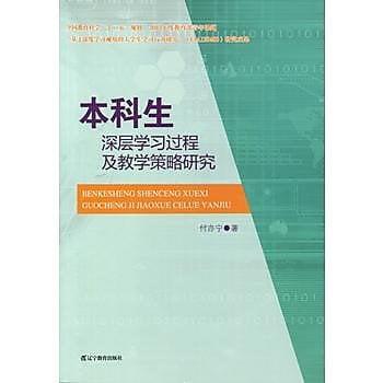 [尋書網] 9787554910221 本科生深層學習過程及教學策略研究 /付亦寧(簡體書sim1a)