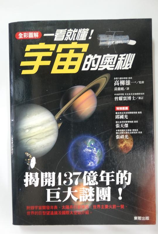 ✤AQ✤ 一看就懂!宇宙的奧秘 高柳雄一著 雄獅出版 七成新 U4150