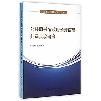 [尋書網] 9787515009391 公共圖書館政府公開信息共建共享研究(簡體書sim1a)