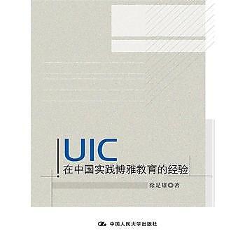 [尋書網] 9787300151007 UIC在中國實踐博雅教育的經驗 /徐是雄(簡體書sim1a)